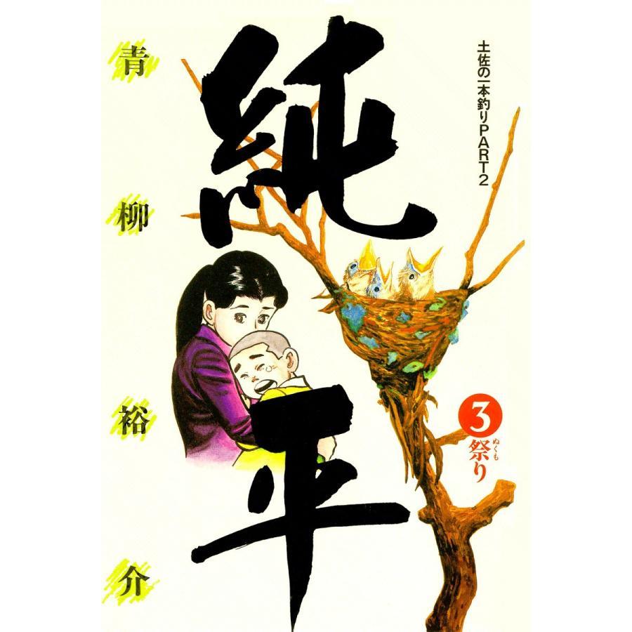土佐の一本釣り PART2 純平 (3) 電子書籍版 / 青柳裕介|ebookjapan