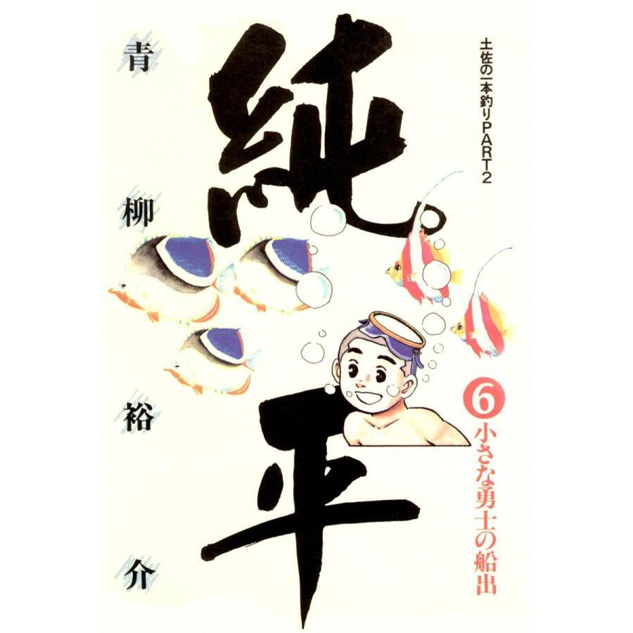 土佐の一本釣り PART2 純平 (6) 電子書籍版 / 青柳裕介|ebookjapan