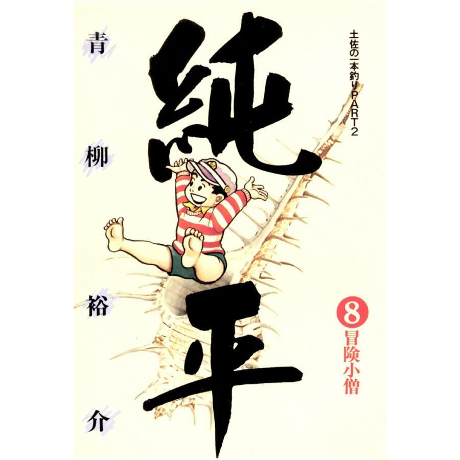 土佐の一本釣り PART2 純平 (8) 電子書籍版 / 青柳裕介|ebookjapan