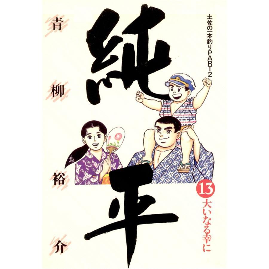 土佐の一本釣り PART2 純平 (13) 電子書籍版 / 青柳裕介|ebookjapan
