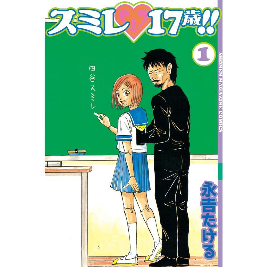 スミレ17歳!! (1) 電子書籍版 / 永吉たける|ebookjapan