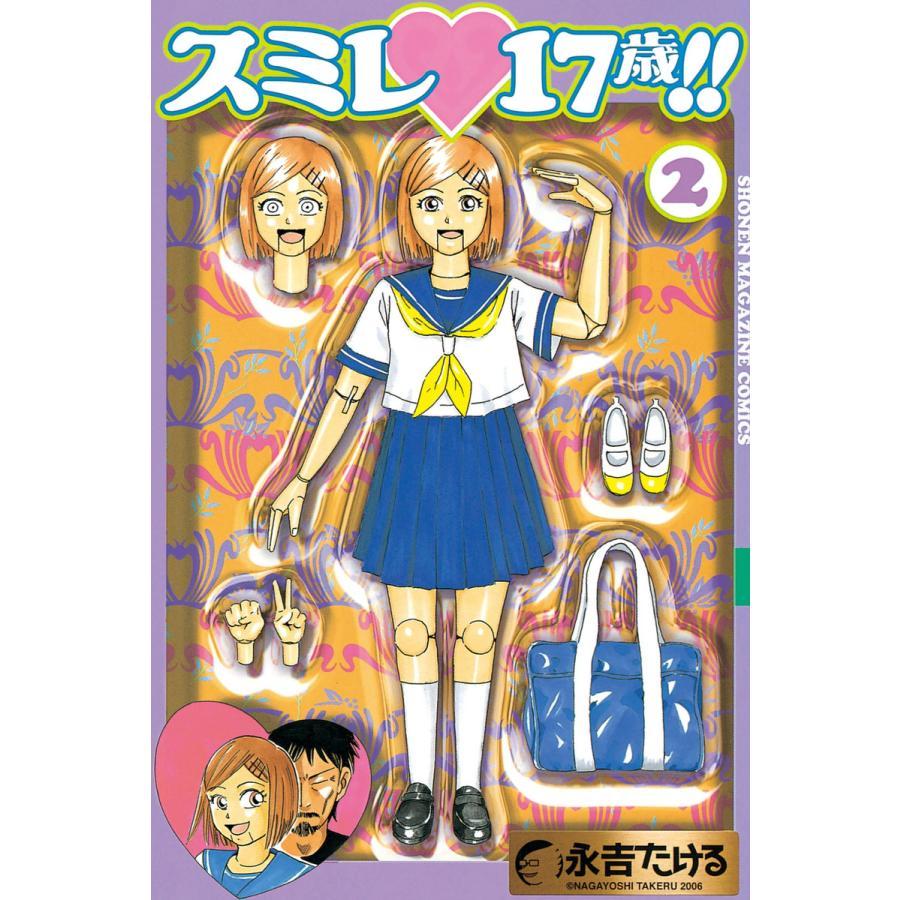 スミレ17歳!! (2) 電子書籍版 / 永吉たける|ebookjapan