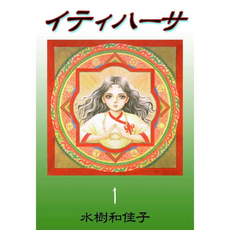 イティハーサ (1) 電子書籍版 / 水樹和佳子|ebookjapan