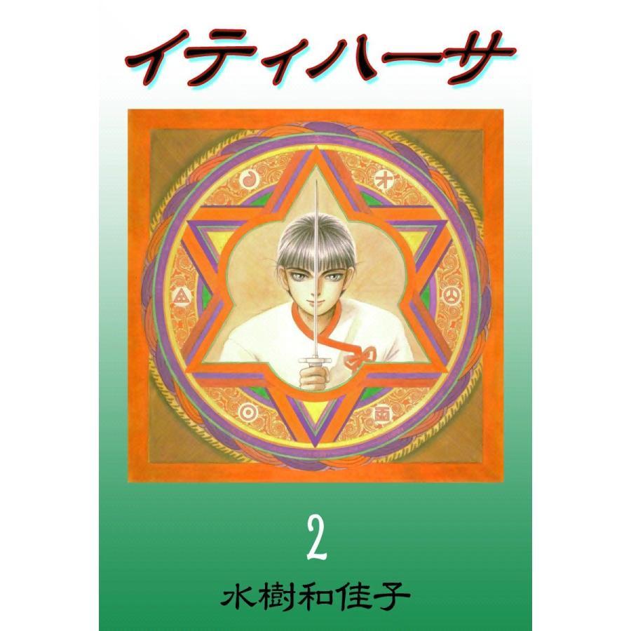 イティハーサ (2) 電子書籍版 / 水樹和佳子 ebookjapan