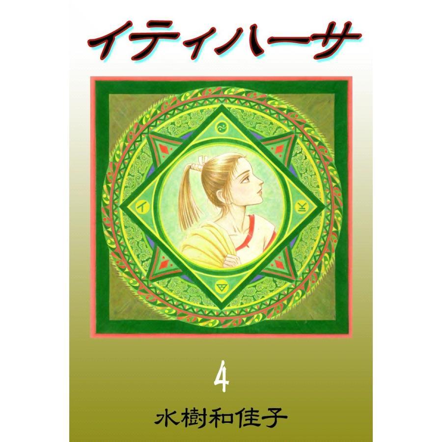 イティハーサ (4) 電子書籍版 / 水樹和佳子 ebookjapan