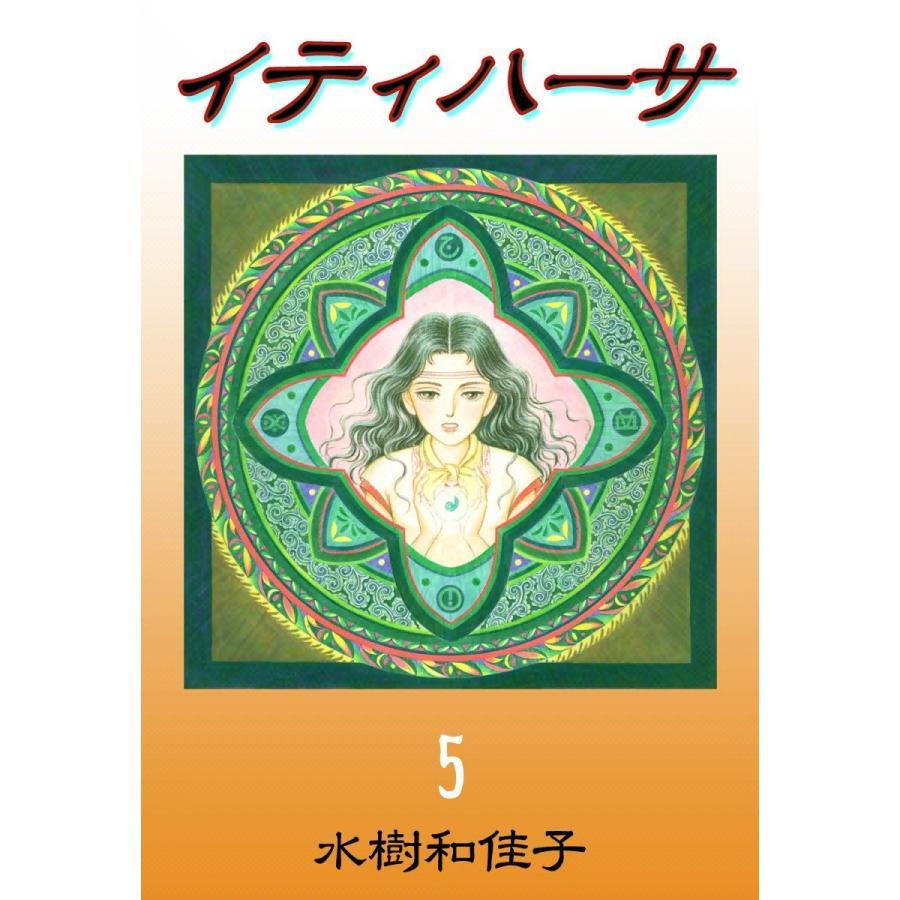 イティハーサ (5) 電子書籍版 / 水樹和佳子|ebookjapan