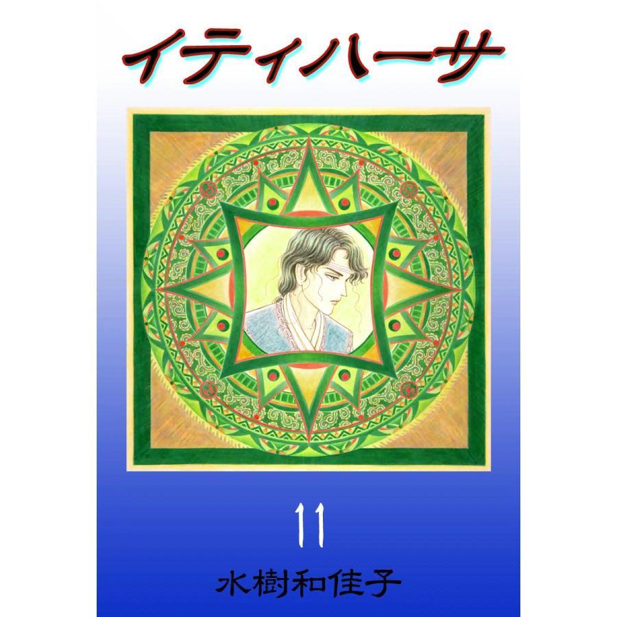 イティハーサ (11) 電子書籍版 / 水樹和佳子|ebookjapan