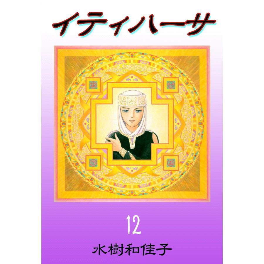 イティハーサ (12) 電子書籍版 / 水樹和佳子|ebookjapan