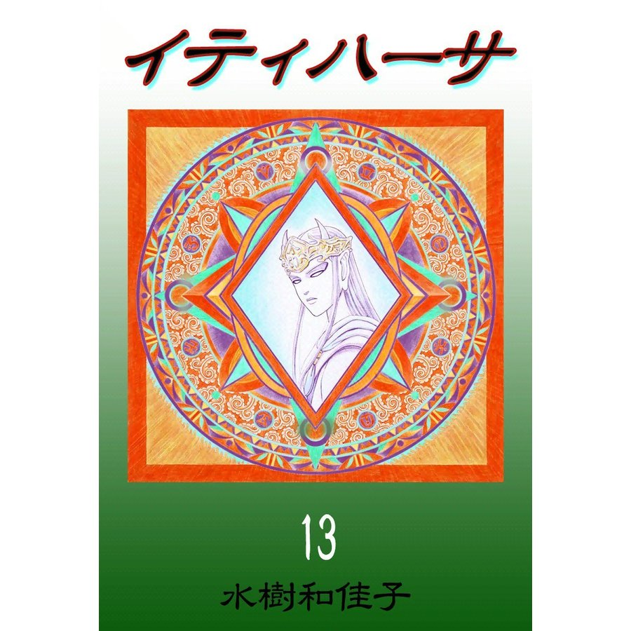 イティハーサ (13) 電子書籍版 / 水樹和佳子|ebookjapan
