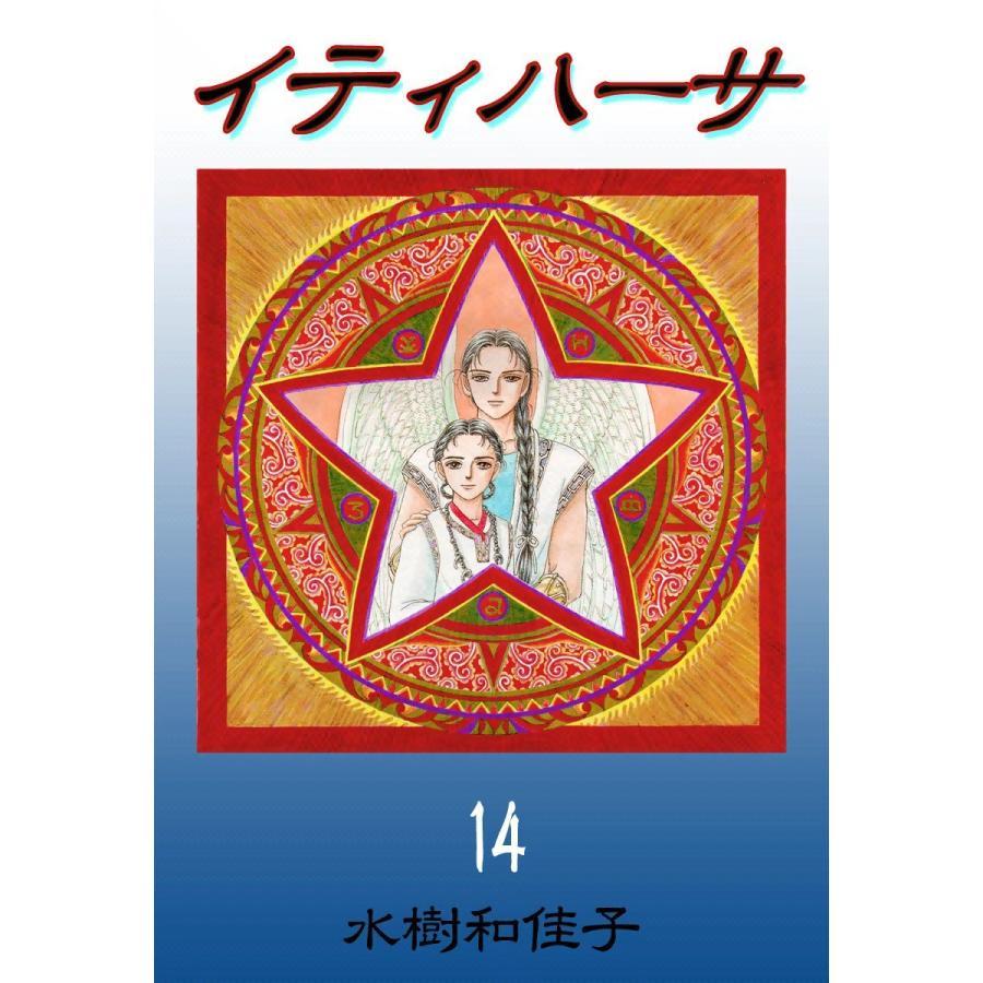 イティハーサ (14) 電子書籍版 / 水樹和佳子|ebookjapan