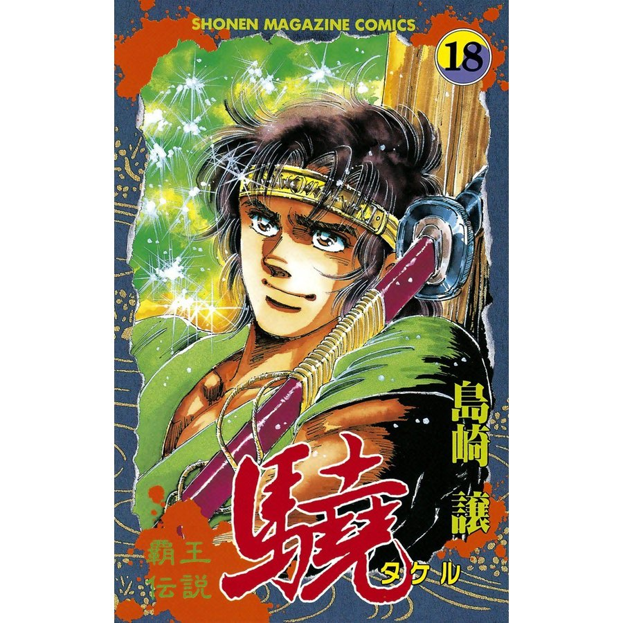 【初回50%OFFクーポン】覇王伝説 驍 (18) 電子書籍版 / 島崎譲 ebookjapan