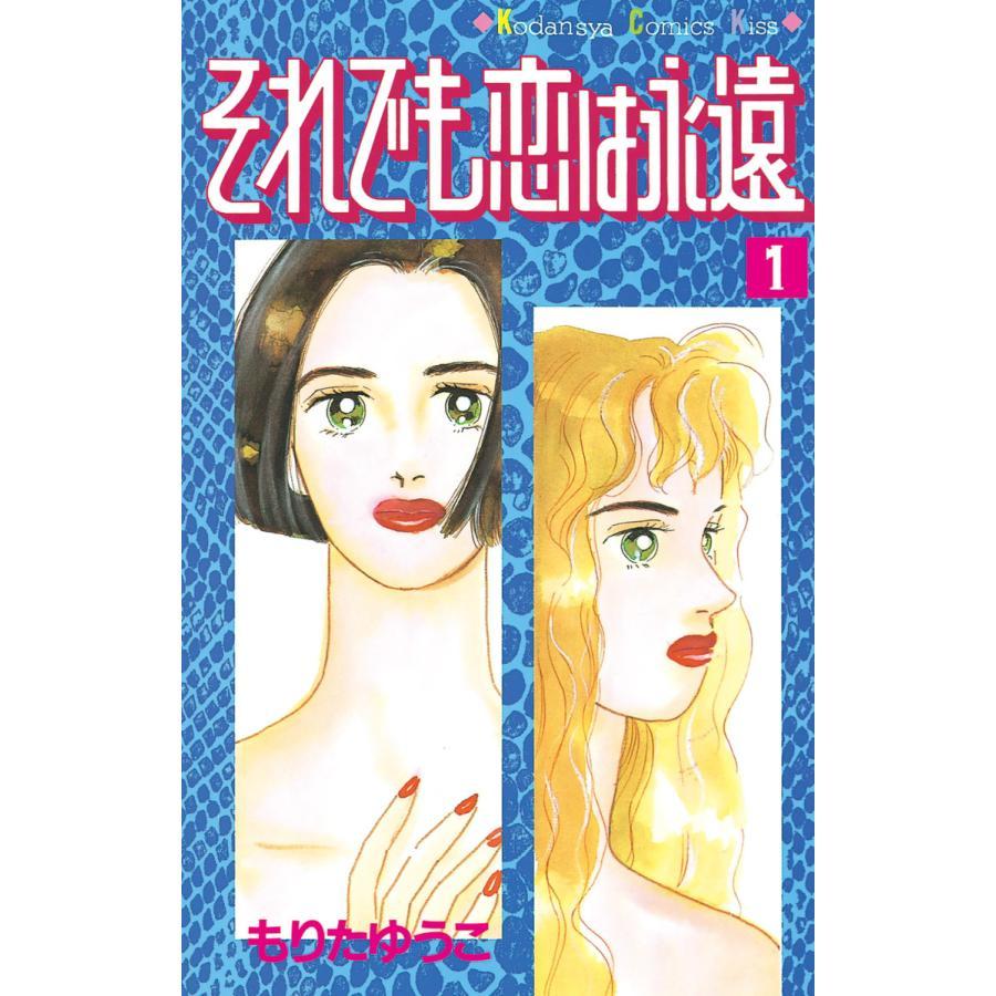 【初回50%OFFクーポン】それでも恋は永遠 (1) 電子書籍版 / もりたゆうこ|ebookjapan