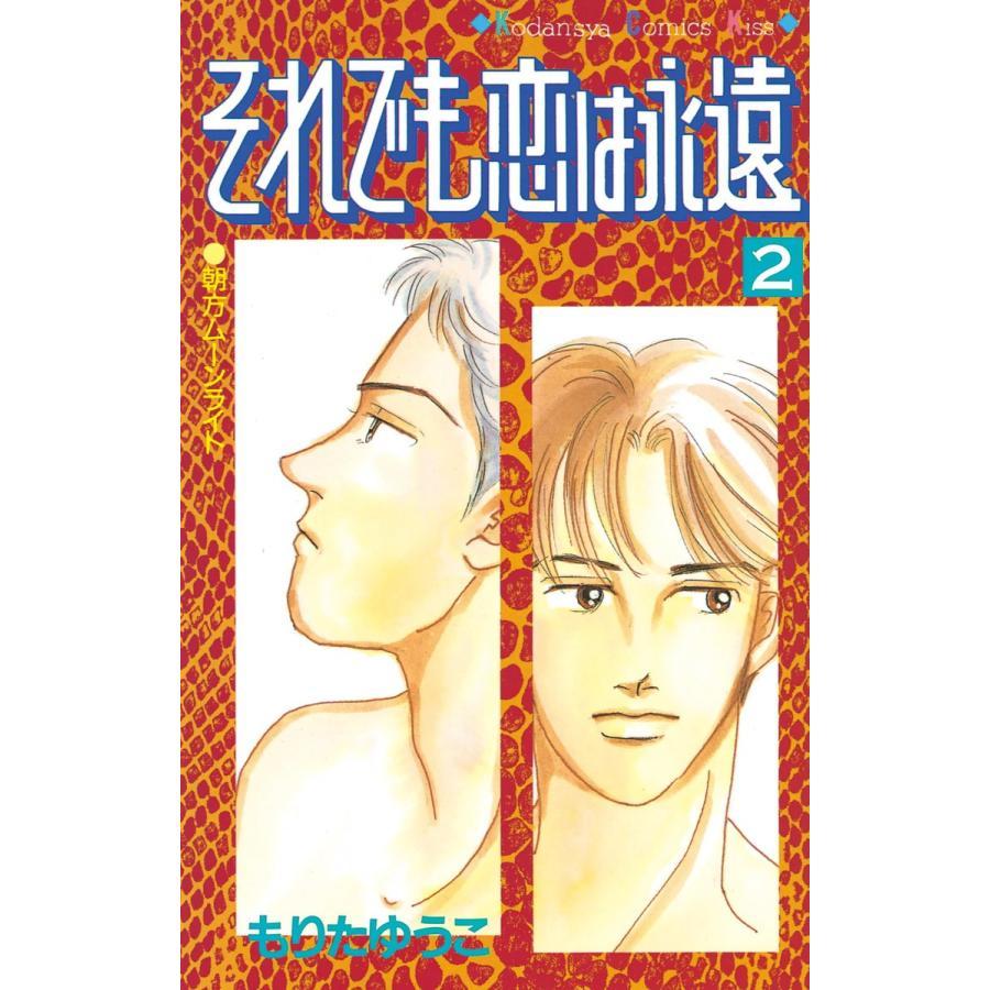 【初回50%OFFクーポン】それでも恋は永遠 (2) 電子書籍版 / もりたゆうこ|ebookjapan