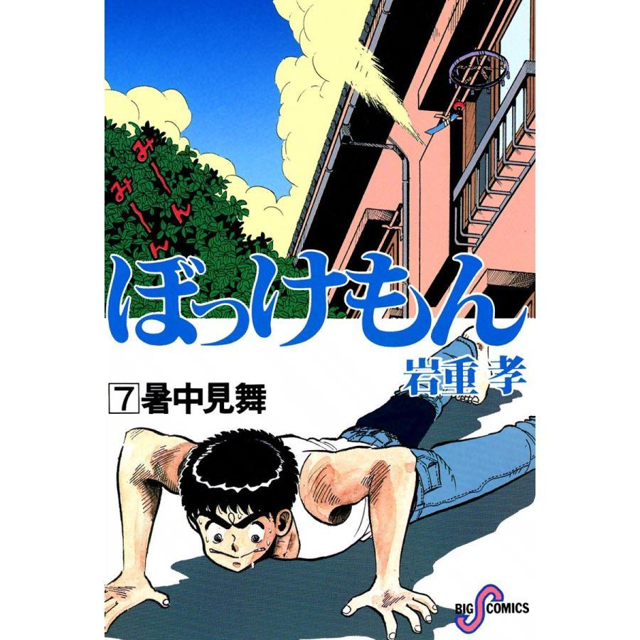 ぼっけもん (7) 電子書籍版 / いわしげ孝 ebookjapan