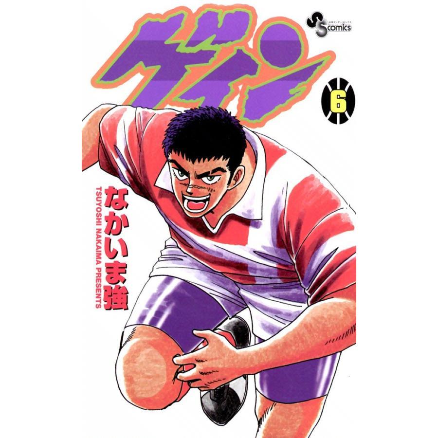 ゲイン (6) 電子書籍版 / なかいま強 ebookjapan