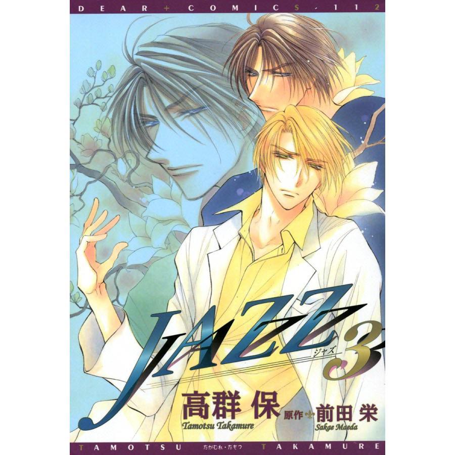 JAZZ (3) 電子書籍版 / 高群保 原作:前田栄 ebookjapan