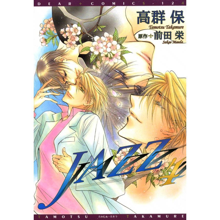 JAZZ (4) 電子書籍版 / 高群保 原作:前田栄|ebookjapan