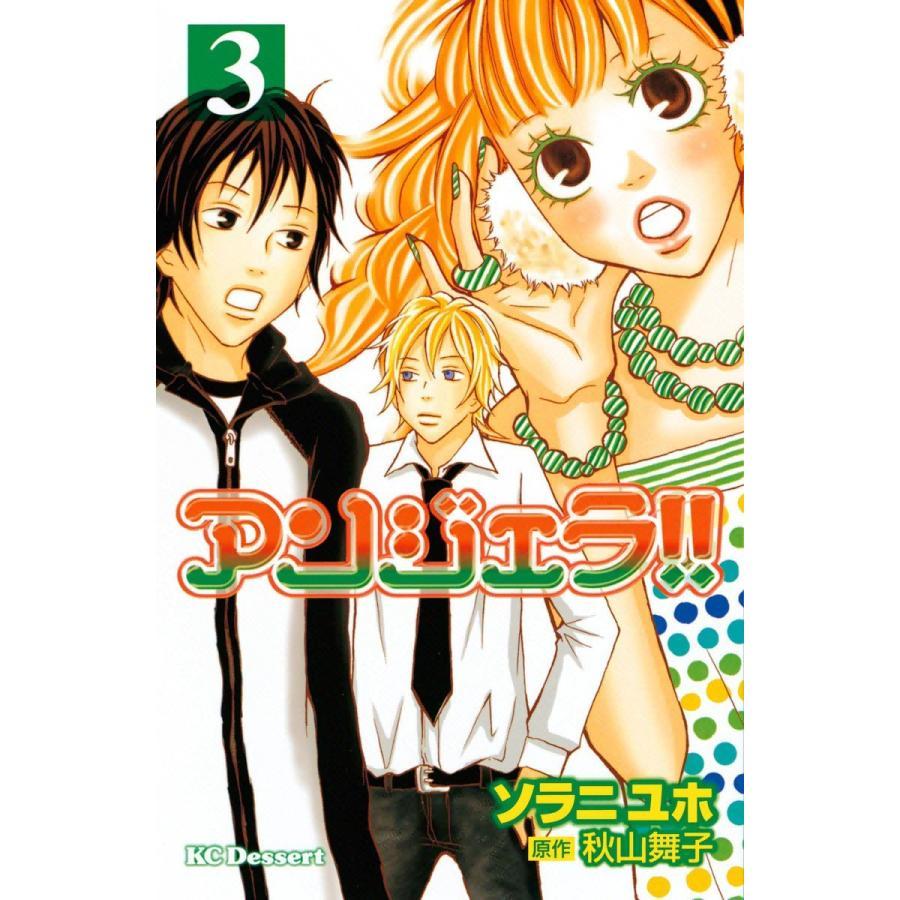 アンジェラ!! (3) 電子書籍版 / ソラニユホ 原作:秋山舞子|ebookjapan