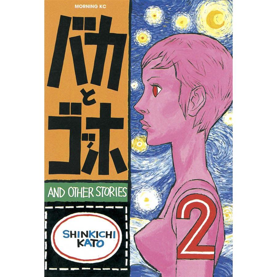 【初回50%OFFクーポン】バカとゴッホ (2) 電子書籍版 / 加藤伸吉 ebookjapan