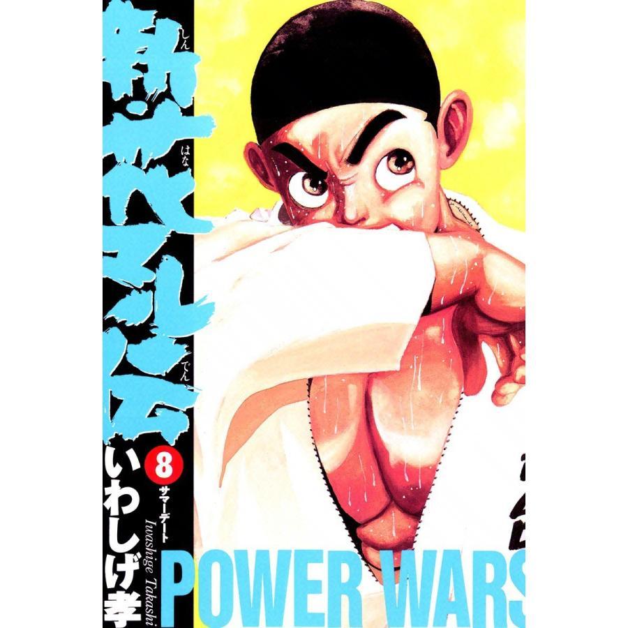 新・花マル伝 (8) 電子書籍版 / いわしげ孝|ebookjapan