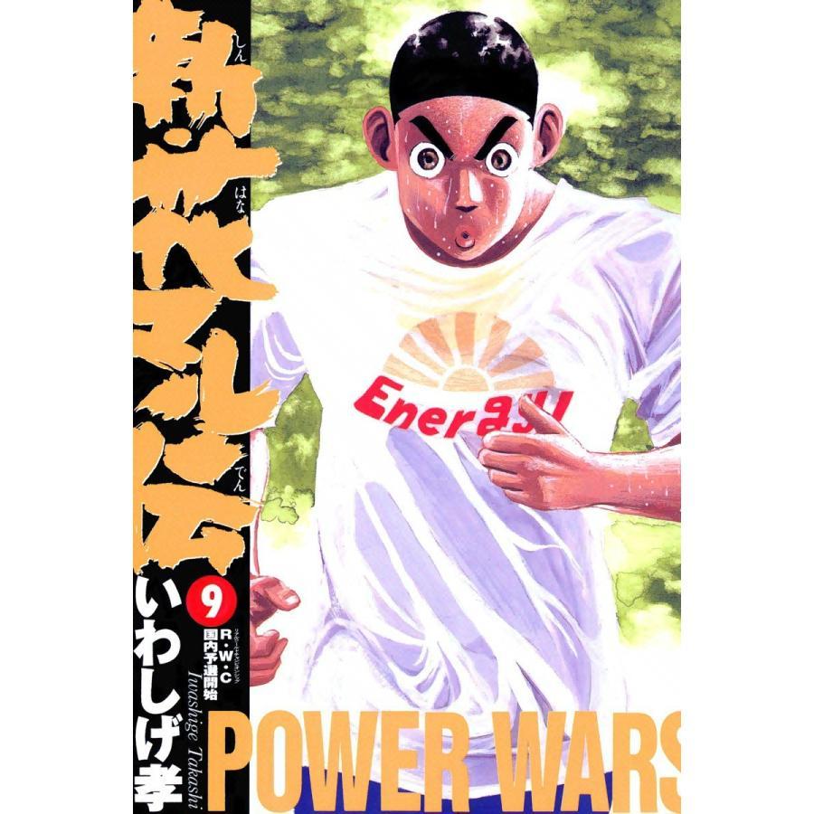 新・花マル伝 (9) 電子書籍版 / いわしげ孝 ebookjapan