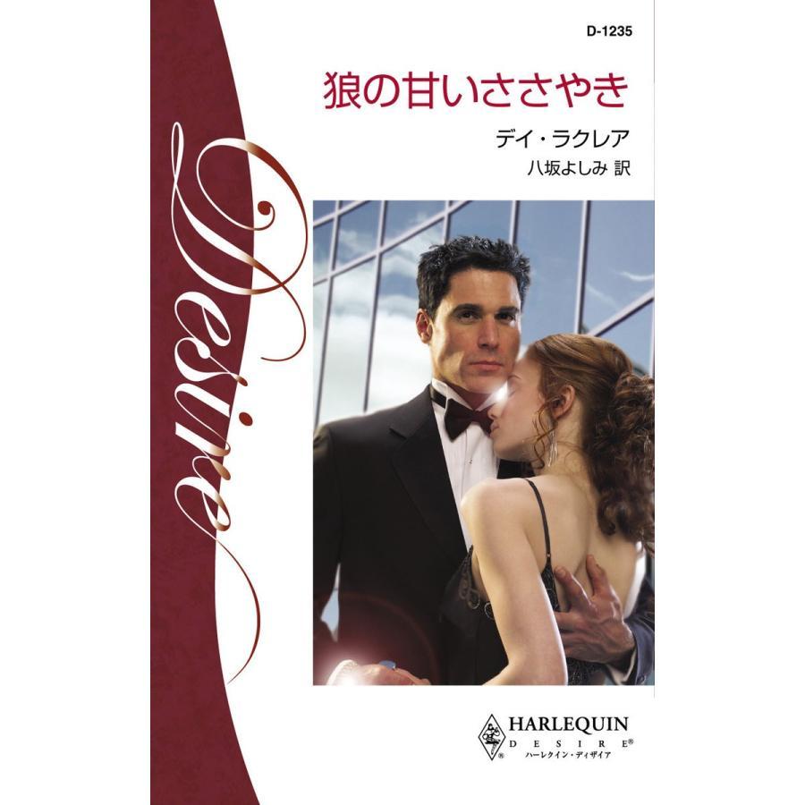 狼の甘いささやき 電子書籍版 / デイ・ラクレア 翻訳:八坂よしみ|ebookjapan