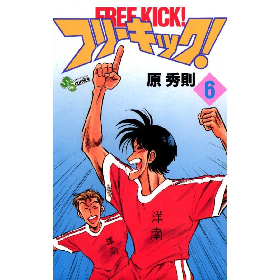 フリーキック! (6) 電子書籍版 / 原秀則|ebookjapan