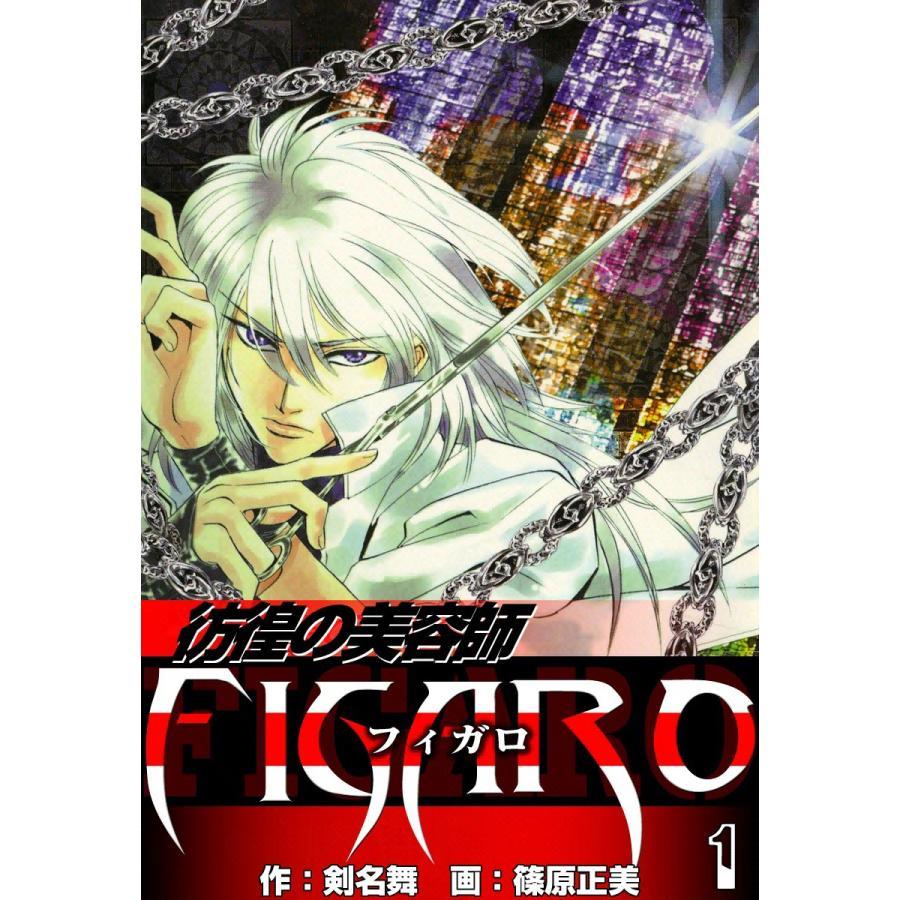 彷徨の美容師FIGARO (1) 電子書籍版 / 作:剣名舞 画:篠原正美|ebookjapan