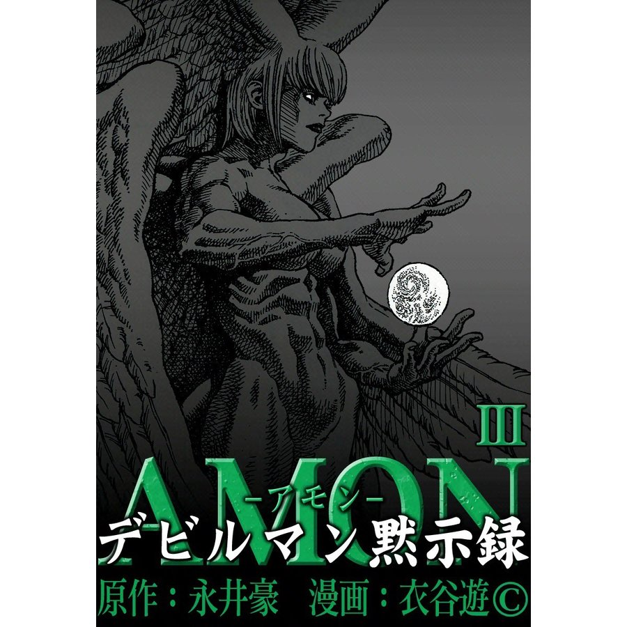 AMONデビルマン黙示録 (3) 電子書籍版 / 原作:永井豪 漫画:衣谷遊|ebookjapan
