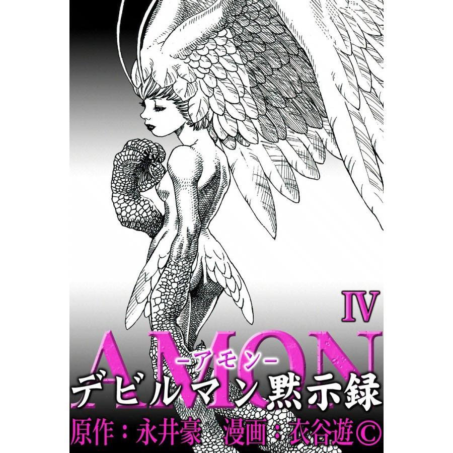 AMONデビルマン黙示録 (4) 電子書籍版 / 原作:永井豪 漫画:衣谷遊|ebookjapan