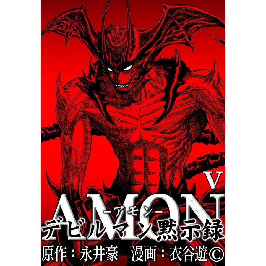 AMONデビルマン黙示録 (5) 電子書籍版 / 原作:永井豪 漫画:衣谷遊|ebookjapan