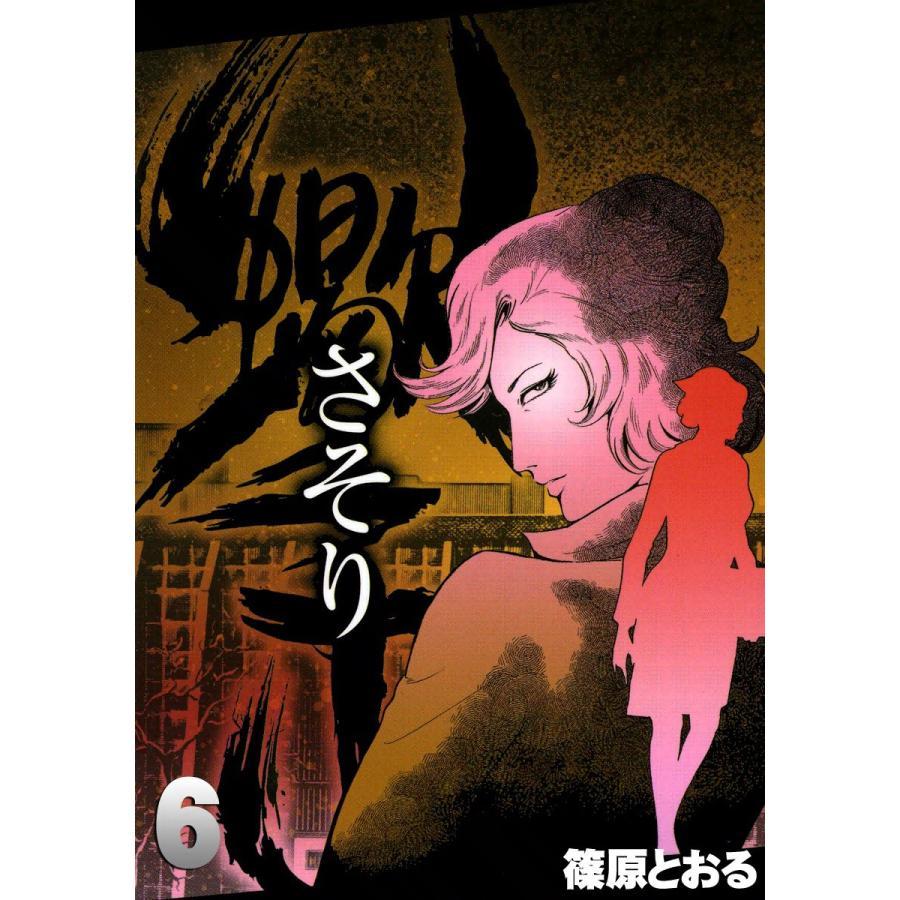 さそり (6) 電子書籍版 / 篠原とおる :B00060024717:ebookjapan - 通販 ...