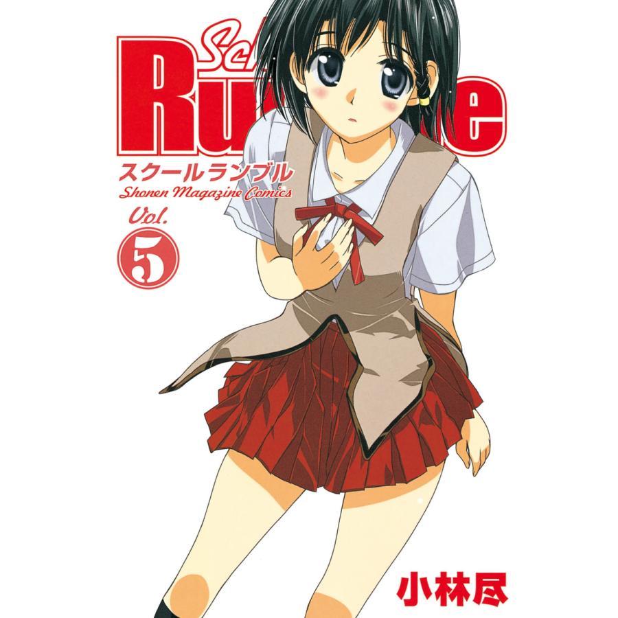 【初回50%OFFクーポン】School Rumble (5) 電子書籍版 / 小林尽|ebookjapan