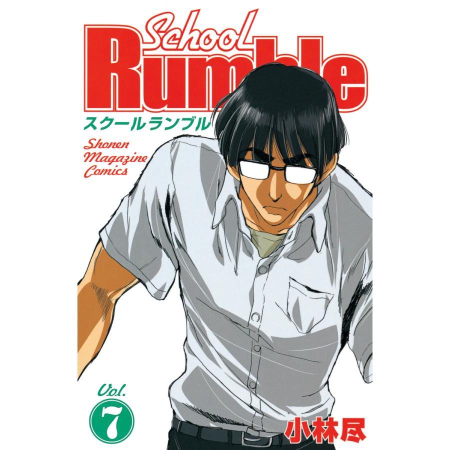 【初回50%OFFクーポン】School Rumble (7) 電子書籍版 / 小林尽|ebookjapan