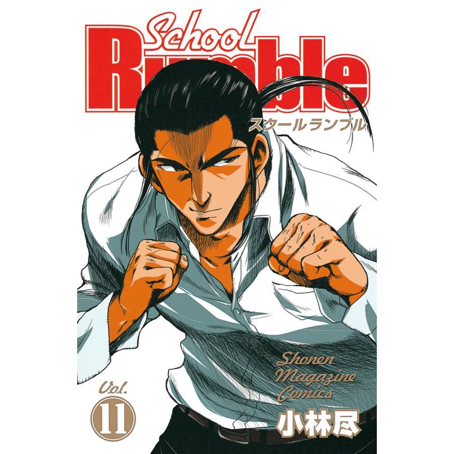 【初回50%OFFクーポン】School Rumble (11) 電子書籍版 / 小林尽|ebookjapan