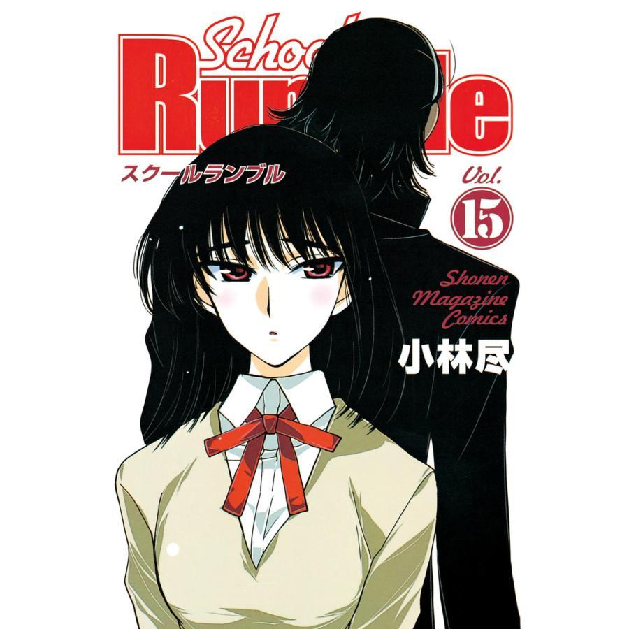 【初回50%OFFクーポン】School Rumble (15) 電子書籍版 / 小林尽 ebookjapan