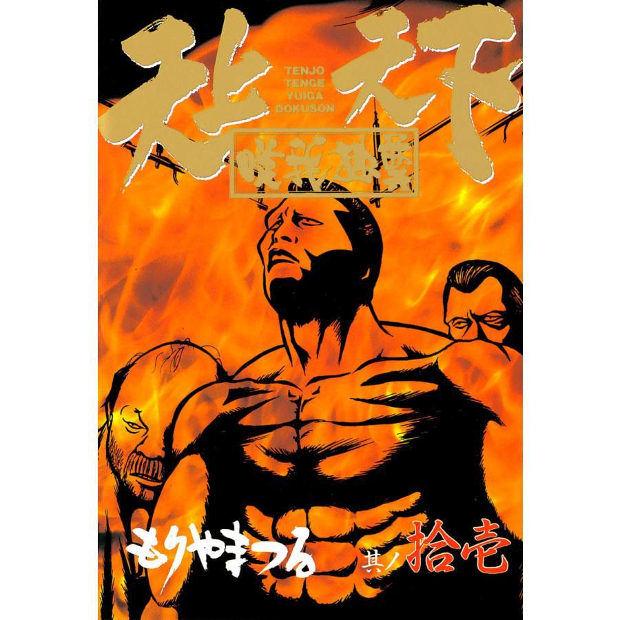 天上天下唯我独尊 (11) 電子書籍版 / もりやまつる|ebookjapan