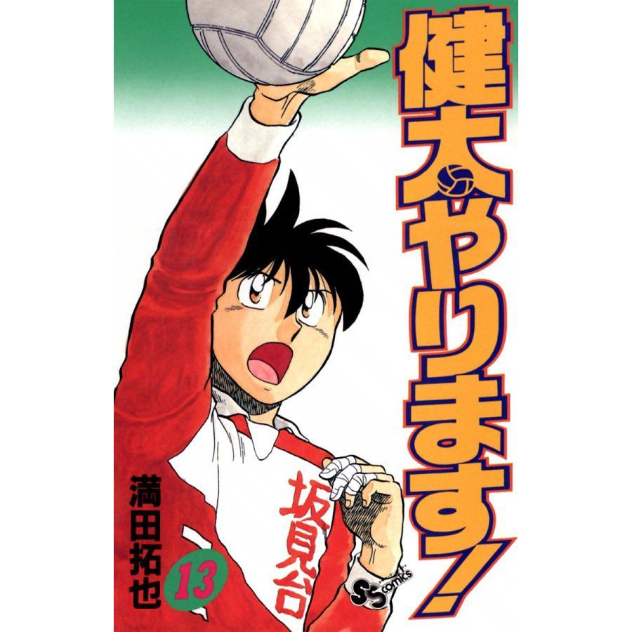 【初回50%OFFクーポン】健太やります! (13) 電子書籍版 / 満田拓也 ebookjapan