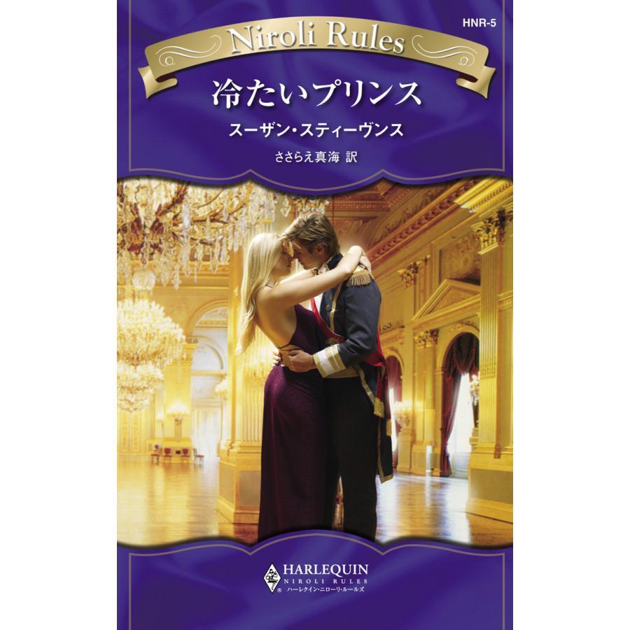 冷たいプリンス 電子書籍版 / スーザン・スティーヴンス 翻訳:ささらえ真海|ebookjapan