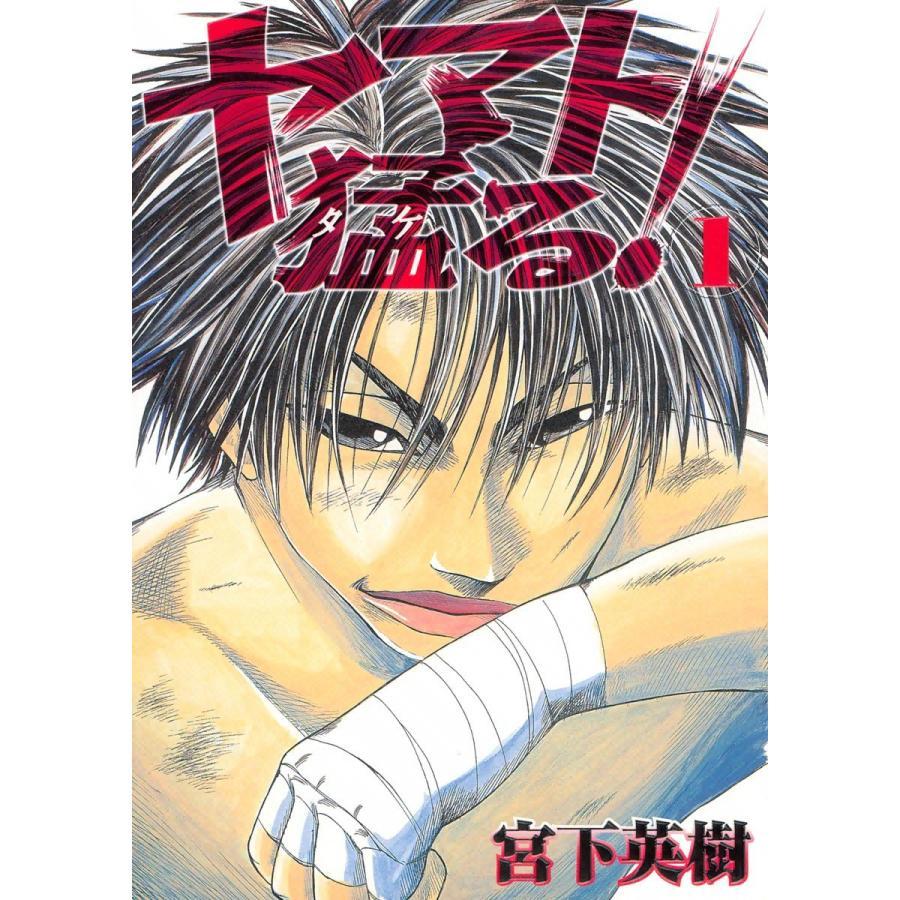 ヤマト猛る! (1) 電子書籍版 / 宮下英樹|ebookjapan