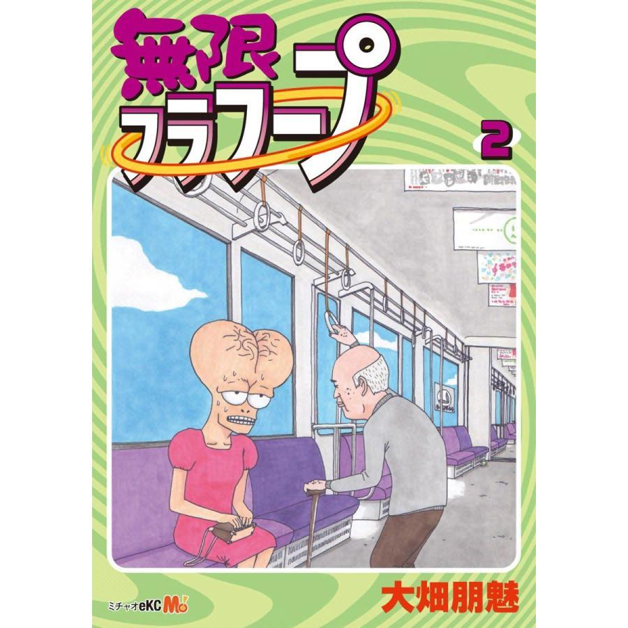 無限フラフープ (2) 電子書籍版 / 大畑朋魅 ebookjapan