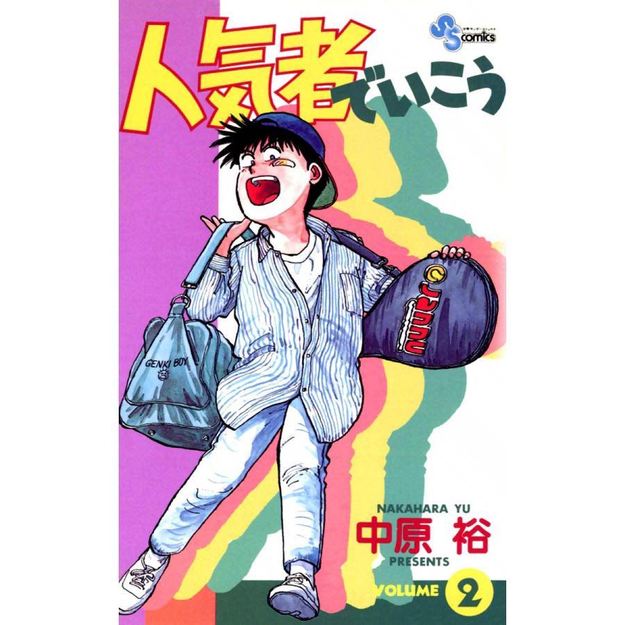 人気者でいこう (2) 電子書籍版 / 中原裕|ebookjapan