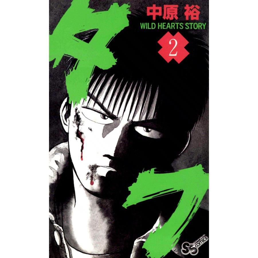 【初回50%OFFクーポン】タフ (2) 電子書籍版 / 中原裕 ebookjapan
