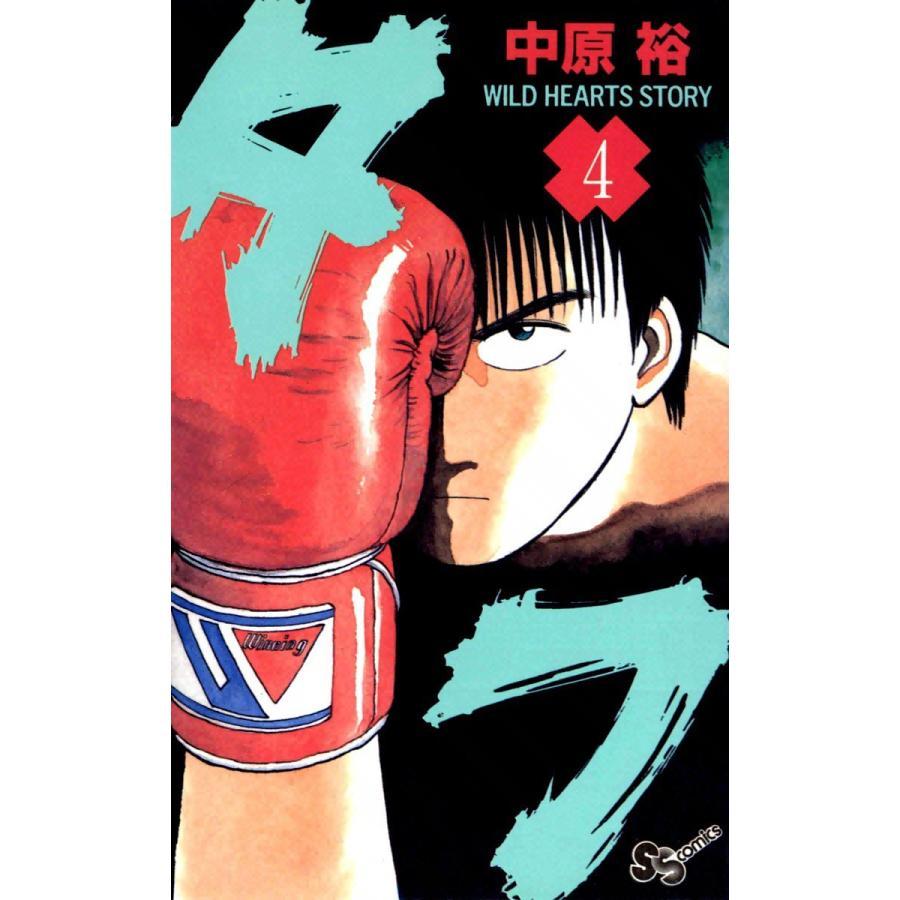 タフ (4) 電子書籍版 / 中原裕|ebookjapan