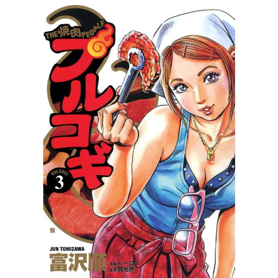 プルコギ (3) 電子書籍版 / 富沢順 原案:ハーロマ 監修:具光然 ebookjapan