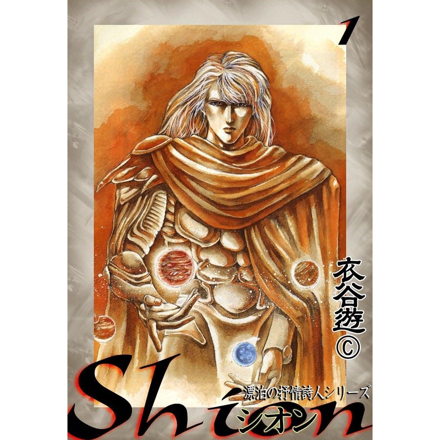 Shion (1) 電子書籍版 / 衣谷遊|ebookjapan