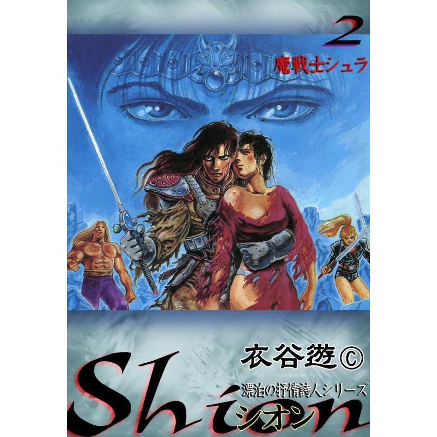 Shion (2) 魔戦士シュラ 電子書籍版 / 衣谷遊|ebookjapan