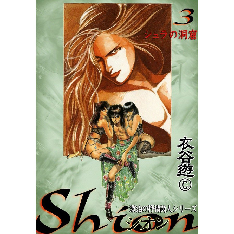 Shion (3) シュラの洞窟 電子書籍版 / 衣谷遊|ebookjapan