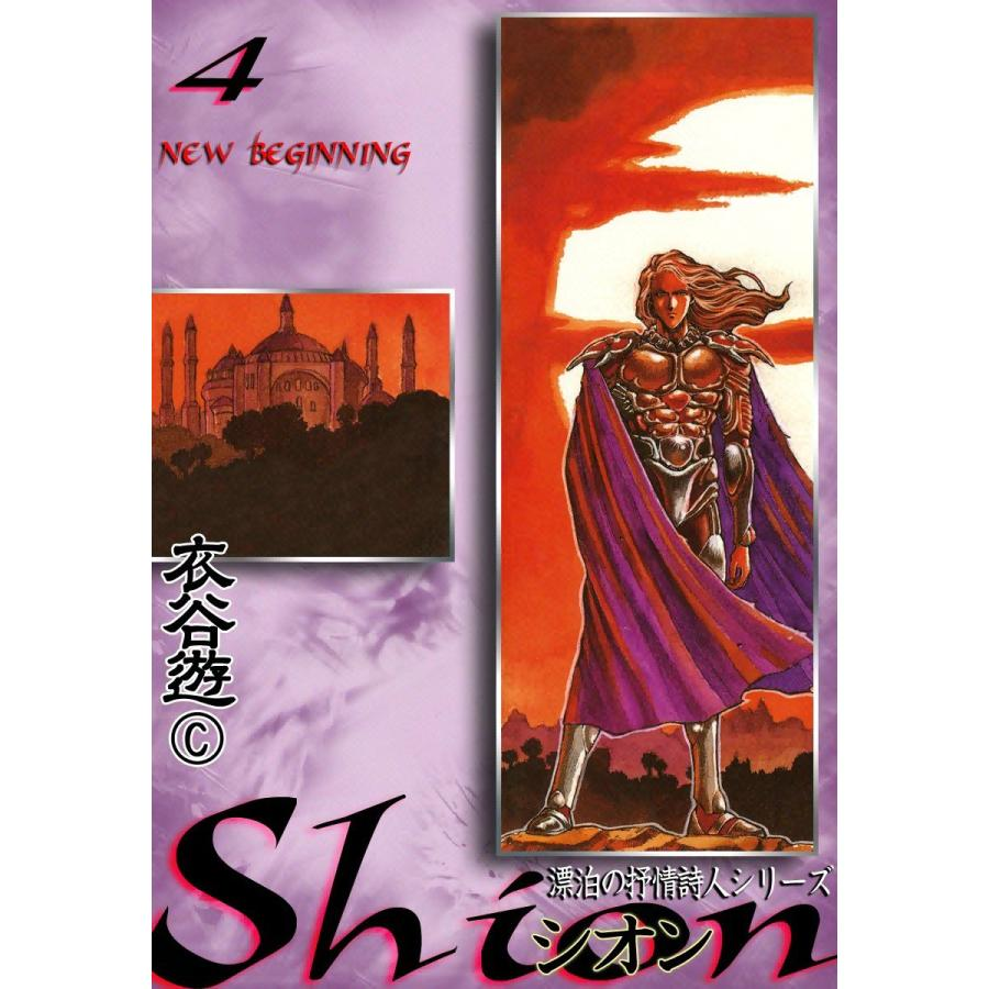 Shion (4) NEW BEGINNING 電子書籍版 / 衣谷遊|ebookjapan