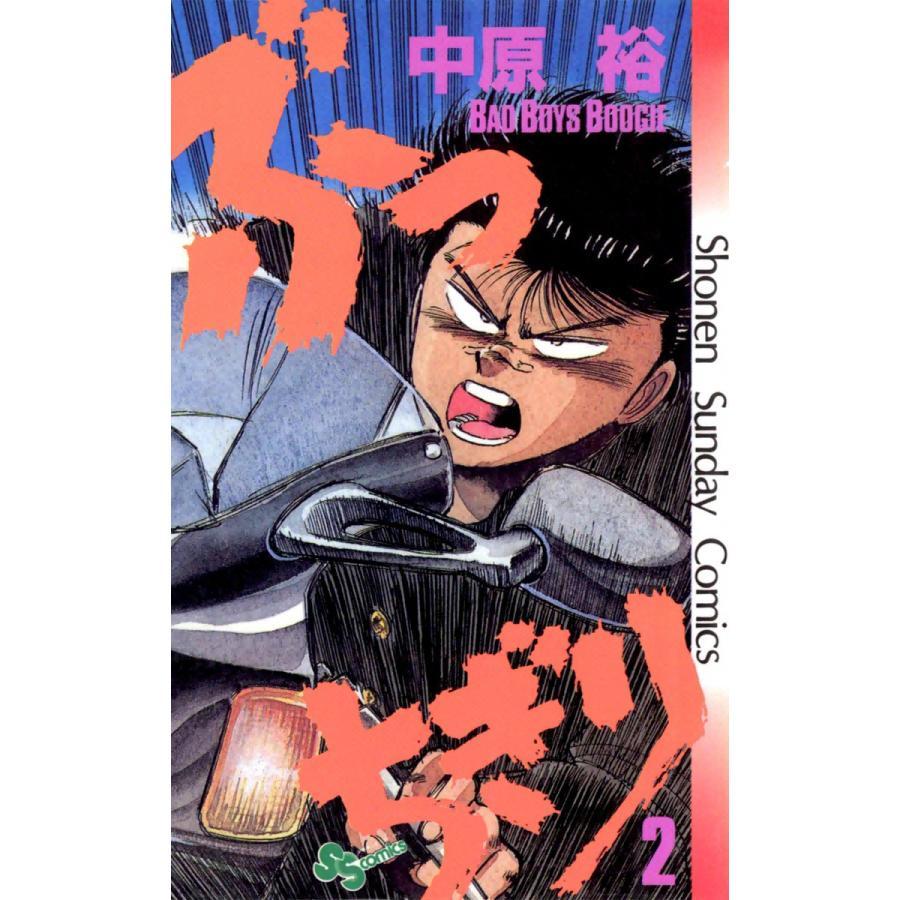 ぶっちぎり (2) 電子書籍版 / 中原裕 ebookjapan